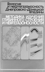 Геология и нефтегазоносность Днепровско-Донецкой впадины. Методика изучения глубинного строения и нефтегазоносности