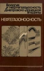 Геология и нефтегазоносность Днепровско-Донецкой впадины. Нефтегазоносность