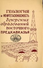Геология и нефтегазоносность доюрских образований Восточного Предкавказья