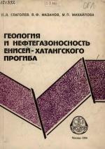 Геология и нефтегазоносность Енисей-Хатангского прогиба