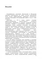 Геология и нефтегазоносность Московской и Мезенской синеклиз