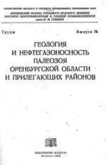 Геология и нефтегазоносность палеозоя Оренбургской области и прилегающих районов