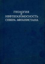 Труды ВНИГНИ. Выпуск 80. Геология и нефтегазоносность Севера Афганистана
