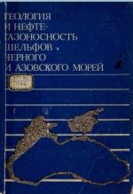 Геология и нефтегазоносность шельфов Черного и Азовского морей