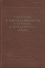 Геология и нефтегазоносность степного и предгорного Крыма