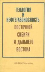 Геология и нефтегазоносность Восточной Сибири и Дальнего Востока
