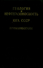 Геология и нефтегазоносность юга СССР. Прикарабогазье (восточная часть Среднекаспийского бассейна)
