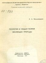 Геология и общая теория эволюции природы