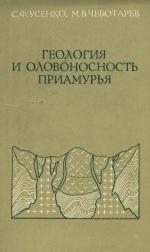 Геология и оловоносность Приамурья