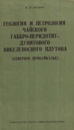 Геология и петрология Чайского габбро-перидотит-дунитового никеленосного плутона (Северное Прибайкалье)