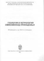 Геология и петрология Свекофеннид Приладожья