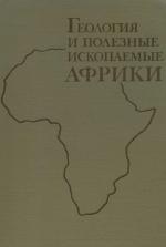 Геология и полезные ископаемые Африки