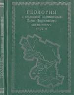 Геология и полезные ископаемые Коми-Пермяцкого автономного округа