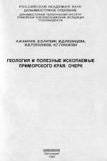 Геология и полезные ископаемые Приморского края. Очерк