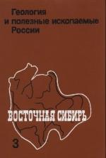 Геология и полезные ископаемые России. В шести томах. Том 3. Восточная Сибирь
