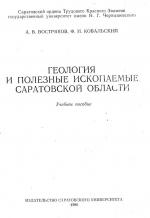 Геология и полезные ископаемые Саратовской области. Учебное пособие