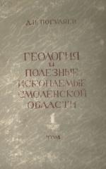Геология и полезные ископаемые Смоленской области. Том 1