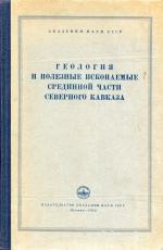 Геология и полезные ископаемые срединной части Северного Кавказа