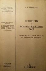 Геология и полезные ископаемые СССР