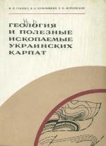 Геология и полезные ископаемые Украинских Карпат. Часть 1. Стратиграфический и литолого-геохимический очерк