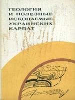 Геология и полезные ископаемые Украинских Карпат. Часть 2. Тектоника, вопросы литогенеза, магматизма и метаморфизма, закономерности размещения полезных ископаемых