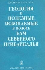 Геология и полезные ископаемые в полосе БАМ Северного Прибайкалья