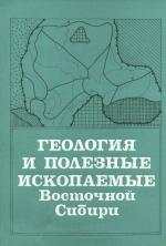 Геология и полезные ископаемые Восточной Сибири