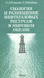 Геология и размещение нефтегазовых ресурсов в мировом океане