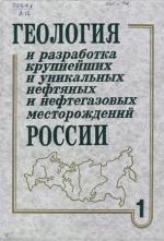 Геология и разработка крупнейших и уникальных нефтяных и нефтегазовых месторождений России. Том 1.
