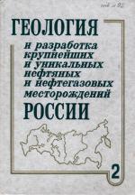 Геология и разработка крупнейших и уникальных нефтяных и нефтегазовых месторождений России. Том 2.