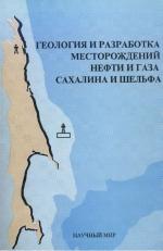 Геология и разработка месторождений нефти и газа Сахалина и шельфа