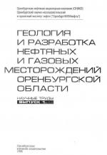 Геология и разработка нефтяных и газовых месторождений Оренбургской области. Выпуск 1