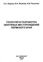 Геология и разработка нефтяных месторождений Пермского края