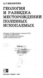 Геология и разведка месторождений полезных ископаемых: Учебное пособие для вузов