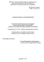 Геология и региональная позиция пермо-триасовых отложений Дарваз-Заалайской зоны Северного Памира