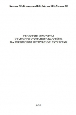 Геология и ресурсы Камского угольного бассейна на территории Республики Татарстан
