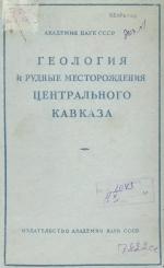 Геология и рудные месторождения Центрального Кавказа