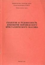 Геология и рудоносность докембрия Воронежского кристаллического массива