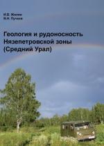 Геология и рудоносность Нязепетровской зоны (Средний Урал)