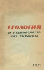 Геология и рудоносность юга Украины. Сборник научных трудов