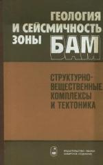 Геология и сейсмичность зоны БАМ (от Байкала до Тынды). Структурно-вещественные комплексы и тектоника