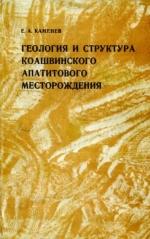 Геология и структура Коашвинского апатитового месторождения