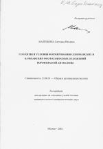 Геология и условия формирования сеноманских и кампанских фосфатоносных отложений Воронежской антеклизы