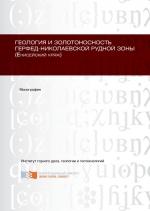 Геология и золотоносность Герфед-Николаевской рудной зоны (Енисейский кряж)