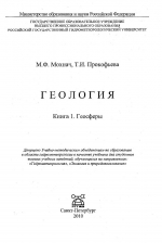 Геология. Книга 1. Геосферы
