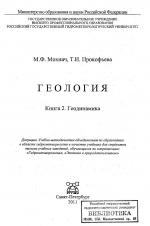 Геология. Книга 2. Геодинамика. Учебник