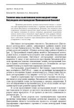 Геология коры выветривания железорудной толщи Ингулецкого месторождения (Криворожский бассейн)