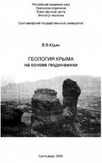 Геология Крыма на основе геодинамики (научно-методическое пособие для учебной геологической практики)