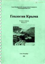 Геология Крыма