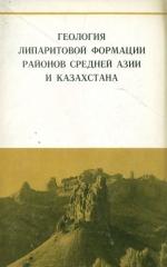 Геология липаритовой формации районов Средней Азии и Казахстана